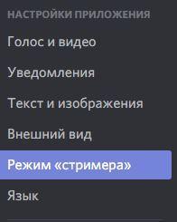 Как пользоваться режимом Стример в discord