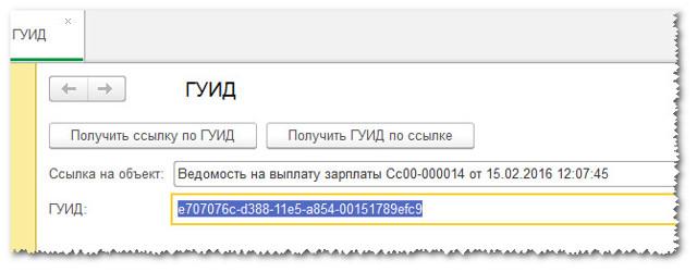 Как получить уникальный идентификатор объекта в 1С