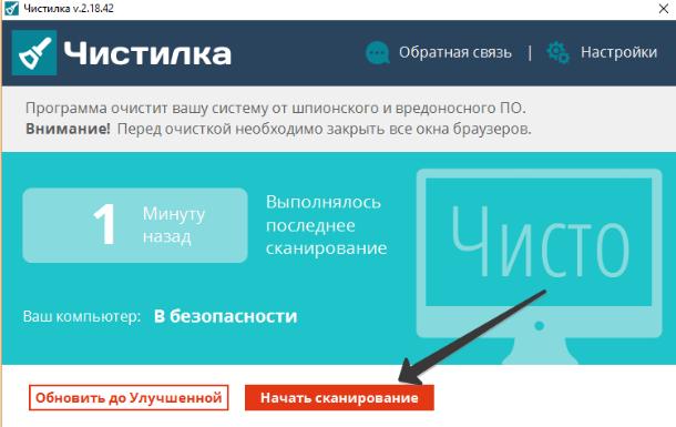 Как удалить searchstart.ru из opera или другого браузера