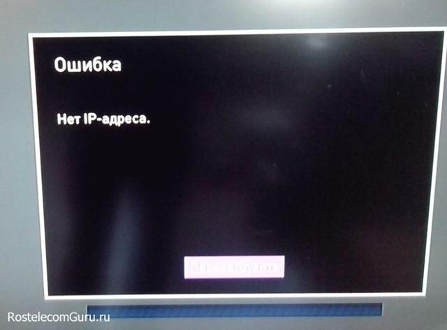 Что делать, если не работает телевидение Ростелеком, а интернет работает?