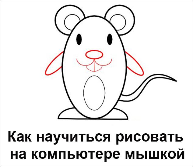 Как научиться рисовать на компьютере мышкой
