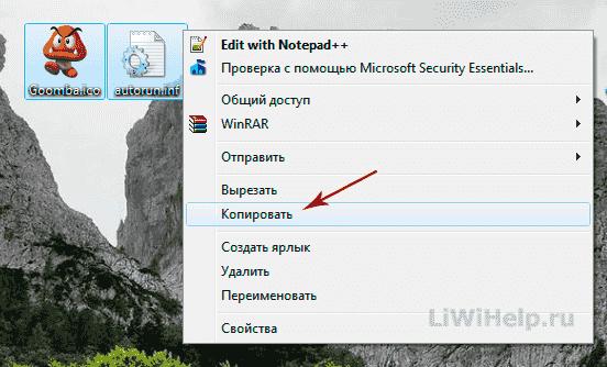 Как изменить значок для флешки в системе windows