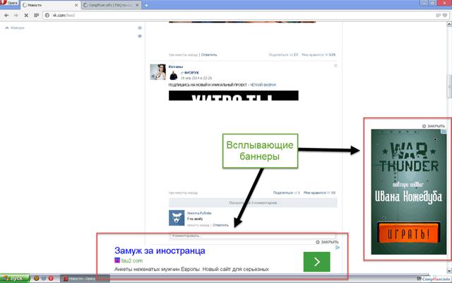 Как убрать рекламу в браузере?