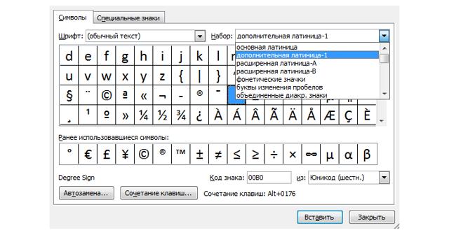 Как поставить галочку, градусы и другие символы в word