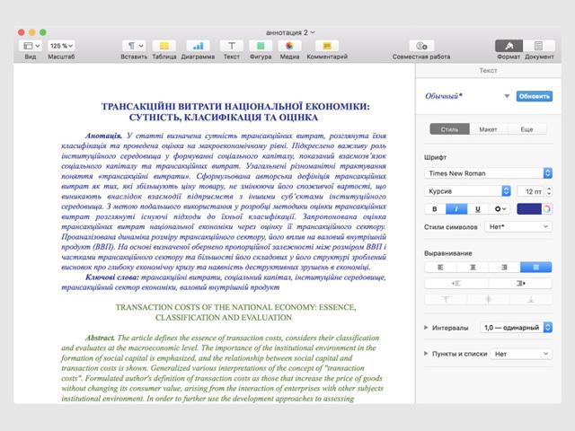 Как редактировать текст на macbook