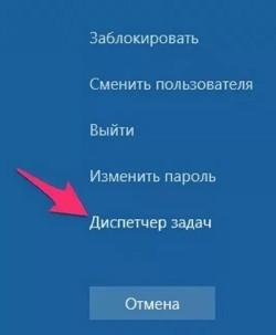 Как открыть Диспетчер задач через командную строку