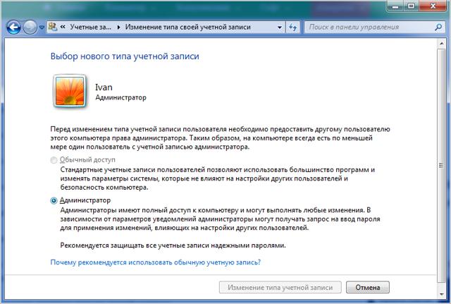 Как получить или убрать права администратора в windows