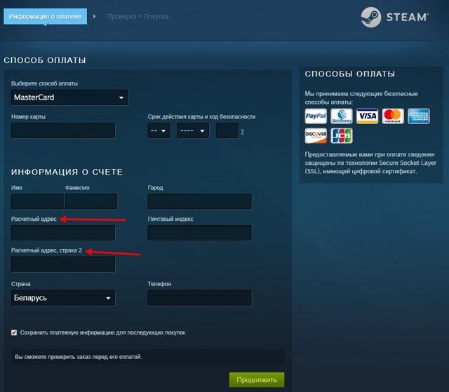 Что такое расчетный адрес в steam и как его правильно заполнить