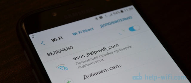 Почему телефон или планшет не подключается к wi-fi?