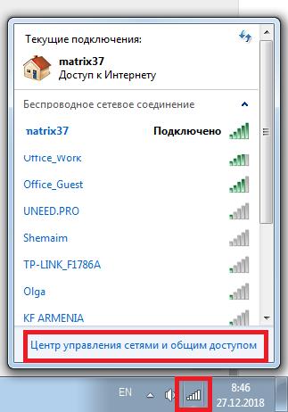 Что делать, если забыл пароль от wi-fi?