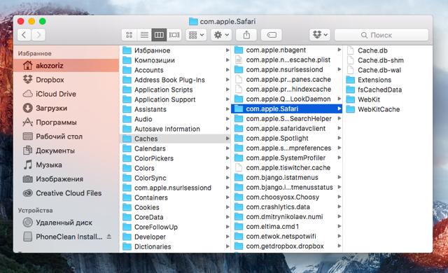 Как очистить кэш браузера Сафари на mac os