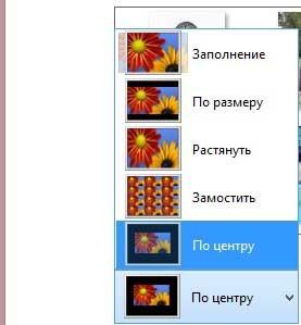 Как поставить картинку на рабочий windows