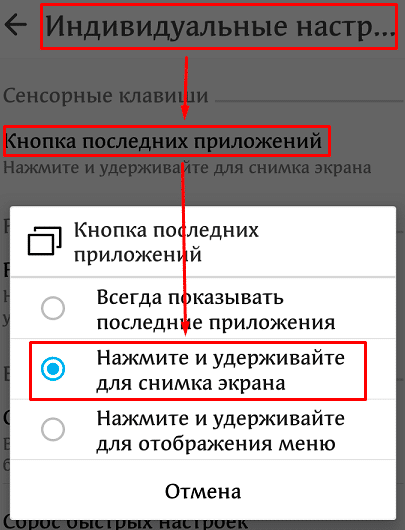 Как сделать скриншот на смартфоне