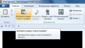 Как установить или удалить программу windows movie maker