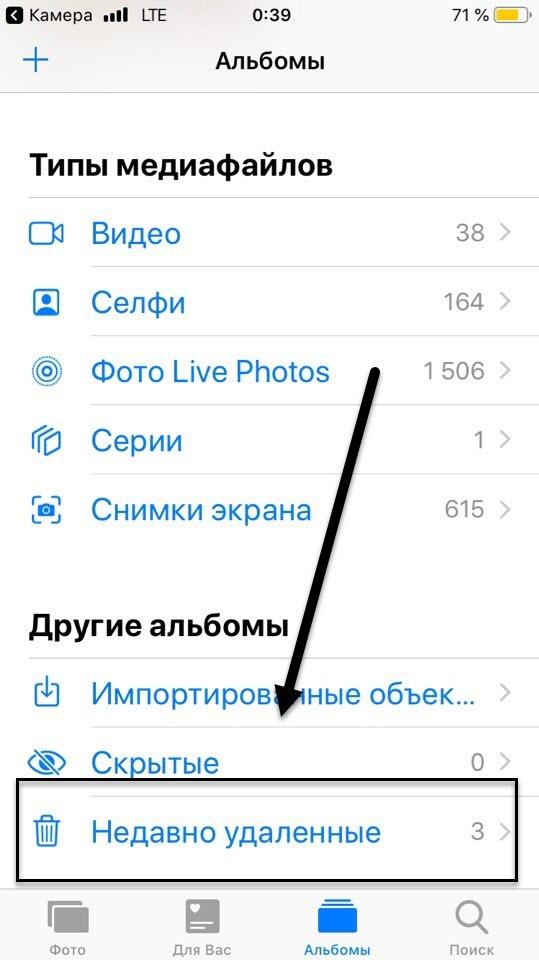 Как удалить, восстановить или перенести фото с iphone на компьютер