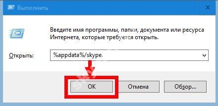Как удалить или восстановить удалённые сообщения в skype