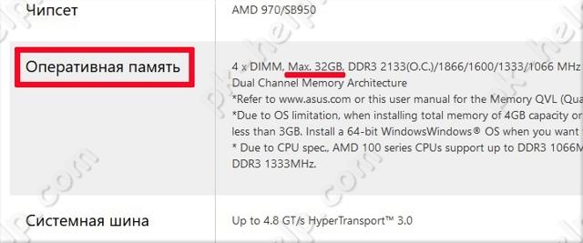Что делать, если компьютер не видит оперативную память