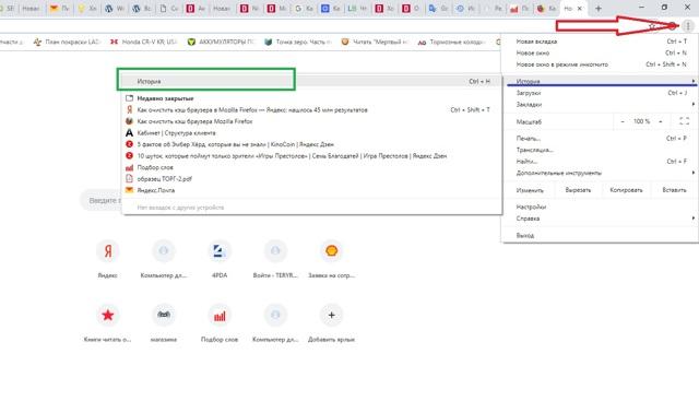 Как очистить кэш браузера