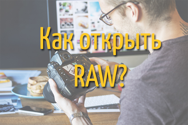 Как и чем открыть фотографии в формате raw