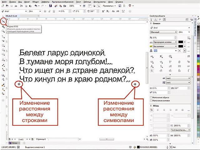 Как работать с текстом в Кореле