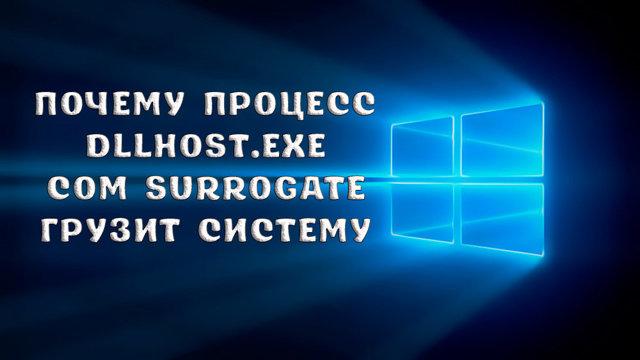 Что за процесс dllhost.exe com surrogate и почему он грузит систему