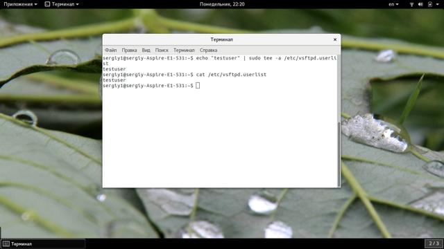 Как установить и настроить ftp-сервер на ubuntu