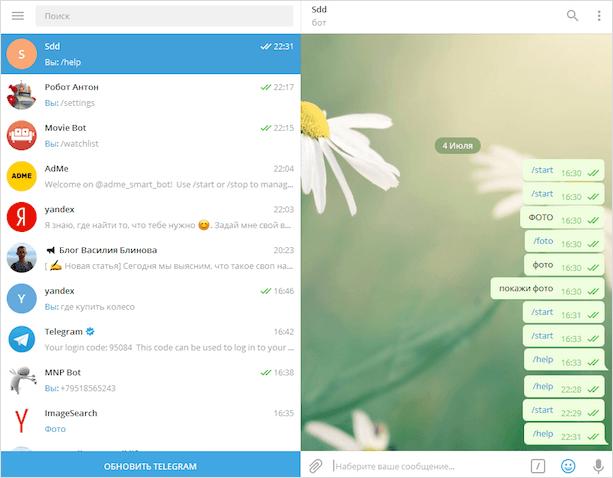 Что такое Автобот telegram и как им пользоваться