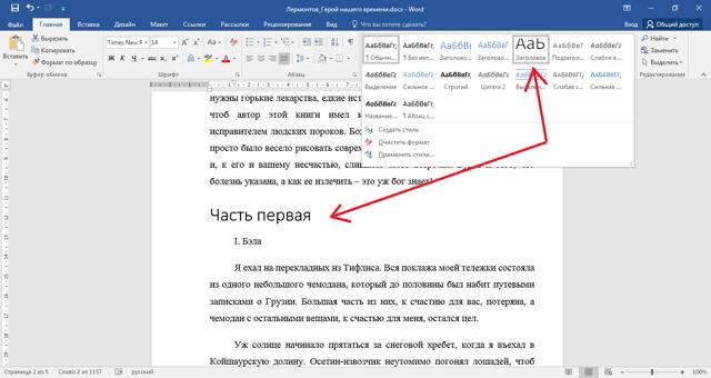 Как сделать книгу в word