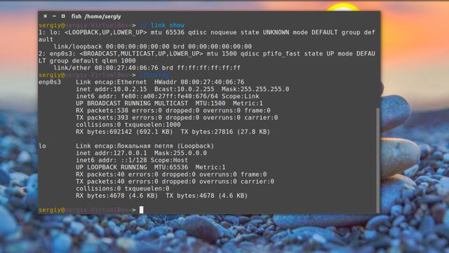 Настройка локальной сети в ubuntu