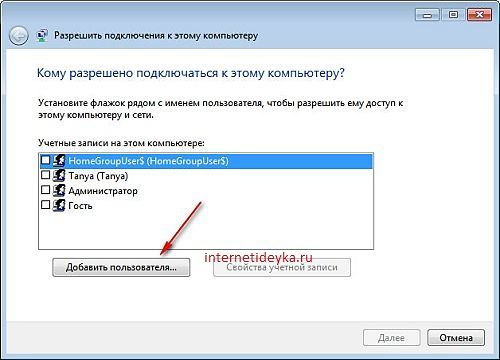 Настройка vpn-соединения в разных версиях windows