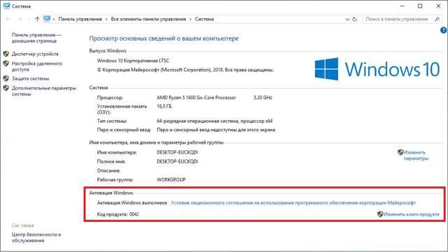 Как исправить ошибку 0x8007007b при активации windows