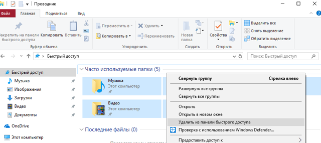 Как работать с панелью быстрого доступа windows