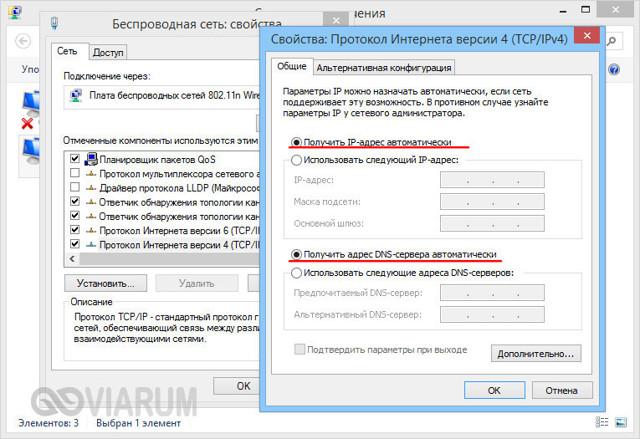 Что делать, если обнаружен конфликт ip-адресов windows