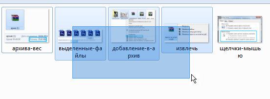 Как одновременно выделить все файлы в папке или несколько файлов