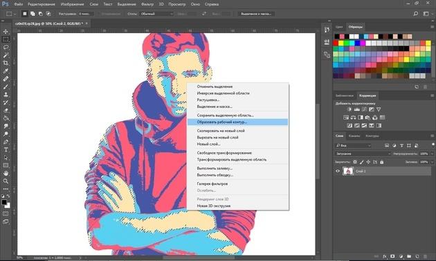 Как сделать векторное изображение в Фотошопе