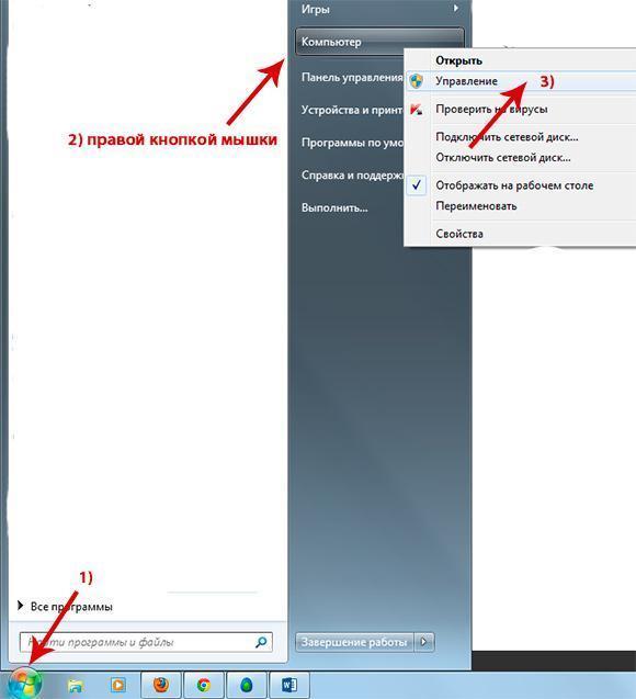 Как изменить букву диска в windows