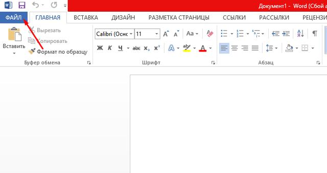 Как поменять кодировку текста в word