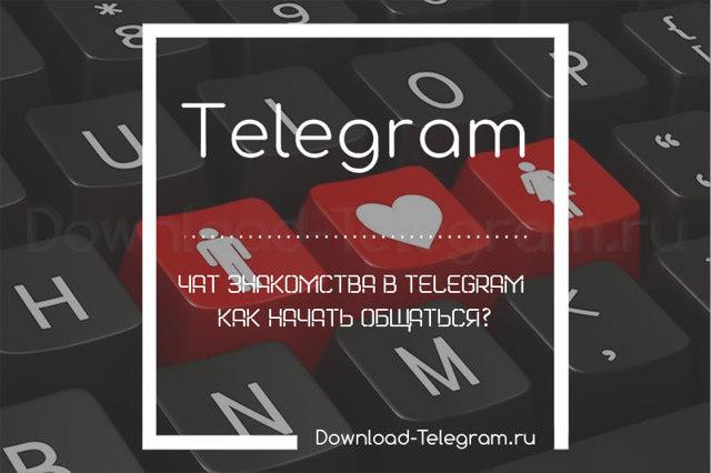 Каналы знакомств в telegram