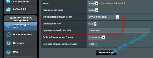 При подключении к интернету надпись «сохранено защита wpa, wpa2» — что делать?