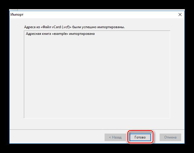 Как и чем открыть или редактировать файл с расширением vcf