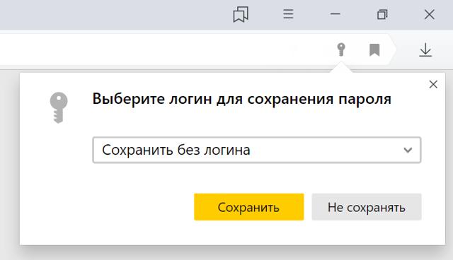 Как просмотреть сохранённые пароли в браузерах