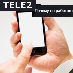 Что делать, если не работает модем ТЕЛЕ2
