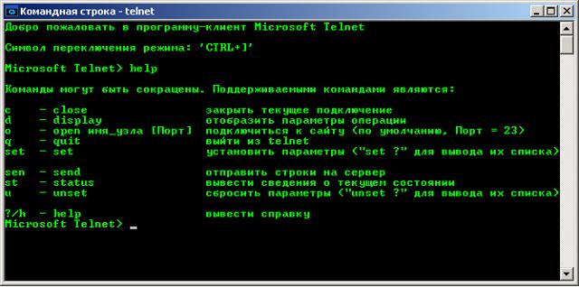 Как пользоваться службой telnet