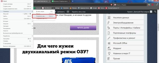 Как скопировать страницу сайта со всем её содержимым на компьютер