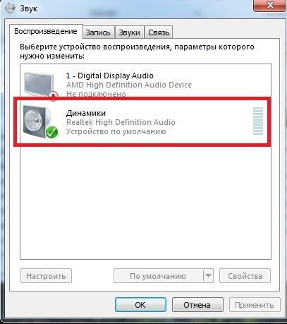 Что делать, если пропал звук на компьютере