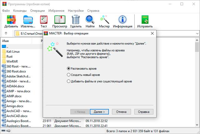 Как распаковать архив с помощью winrar