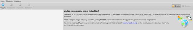 Что такое virtualbox и как им пользоваться