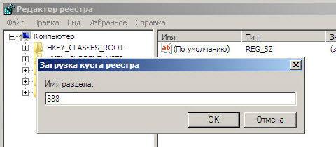 Как сбросить пароль windows через флешку