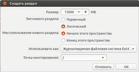 Как создать разделы диска ubuntu при установке