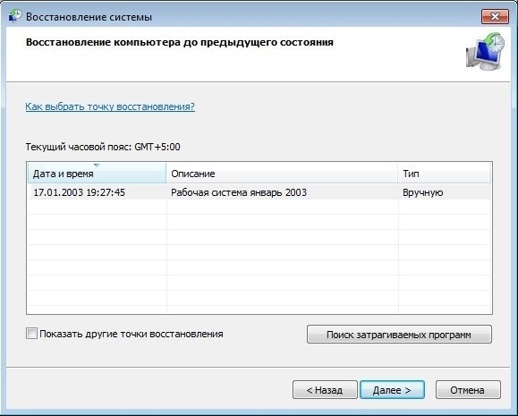 Как исправить ошибку 0xc0000142 при запуске приложения